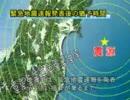 【ニコニコ動画】緊急地震速報の仕組みを解析してみた
