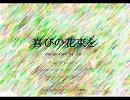 第81位:【insturumental】喜びの花束を【#charity_song】 thumbnail