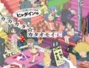 【ヒャダインのカカカタ☆カタオモイ-C】歌ってみた。【un:c】