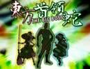 【東方首領蛇】 片目の蛇が幻想入り 第十八話 thumbnail