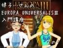 【ニコニコ動画】その時歴戦が動いた 「律子…さんのEU3入門講座」を解析してみた