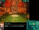 世界樹の迷宮Ⅱ 先生と愉快な子供達の旅 part18-1