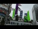 4.30頑張れ日本_三輪さんシュプレヒコール・国歌斉唱