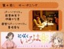 【花咲くいろは】ぼんぼりラジオ 花いろ放送局-第04回 thumbnail