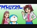 【ウソm@s】アンアンアンとっても大好きプロデューサー #01 thumbnail