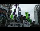 4.30頑張れ日本_左翼政権と真の友好国 永山英樹