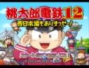 【桃鉄12西】西日本で再び奴らと戦おうpart1【ゆっくり40年目】 thumbnail