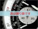 【ニコニコ動画】航空時計の計算尺を使ってみようを解析してみた