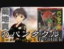 【ウソm@s】菊地真のパンタクル ~ゲームブックはdo-dai~