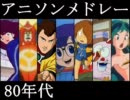 【ニコニコ動画】たっぷり80年代アニソンメドレー 【アニメ黄金期】を解析してみた