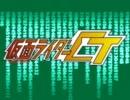 仮面ライダーCT