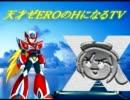 登録200作記念天才ゼEROのHになるTV(69マンSEエックス)