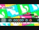 【太鼓さん次郎】concon