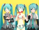 【MMD】 形だけの謝罪 【初音の花道Ex】 thumbnail