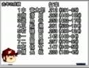 【ゆっくり実況】極悪な日本球界をフルボッコpart24【パワプロ12決】 thumbnail