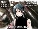 【VY2】裸のビーナス【カバー】