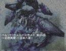 ペルソナ3主人公が幻想入り 第九十九話(