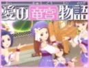 【アイドルマスター】 愛の竜宮物語OP 『いつかきっと』