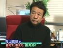 【青山繁晴】4.15 福島第1原発周辺で見てきたこと[桜H23/5/6」