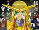 【アイマス×スパロボ】 スーパーまこと大戦15 「オペレーション・H」