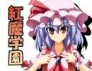 紅魔学園 thumbnail