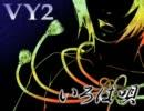 【カバー】VY2で「いろは唄」 thumbnail