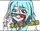 【東方4コマ】 小傘とぬえ part 2 thumbnail