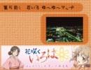 【花咲くいろは】ぼんぼりラジオ 花いろ放送局-第05回 thumbnail
