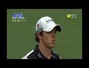 【ニコニコ動画】全米オープン優勝!!2011年マスターズ・マキロイの悲劇を解析してみた