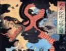 【ニコニコ動画】浮世絵&絵草子に描かれた妖怪たち【龍&大蛇編】を解析してみた