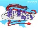 【ニコニコ動画】【東方自作アレンジ】遠い空の向こう【ウソがホントの話】を解析してみた