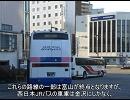 【迷列車北陸編】番外編その4 富山金沢買い物客争奪戦 リベンジ thumbnail