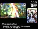 【2ch】第4回みんなで決めるゲーム音楽ベスト100(+600) Part26 thumbnail