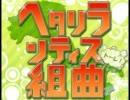 【ひまさん生誕記念】ヘタリランティス組曲・トーレ!【合作新装版】 thumbnail