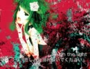 【GUMI】touch the light【オリジナル曲】