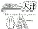 仮面ライダーオーズを大胆不敵にダイジェスト ~第三十一話~