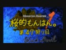【MHF実況】桜的もんはん。【47狩り目】~ギャラリー大会part.1~