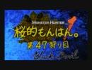 【MHF実況】桜的もんはん。【47狩り目】~ギャラリー大会part.2~