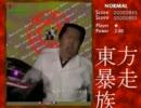 【ニコニコ動画】【再うp】稲田姫様に叱られるからよぉ!を解析してみた