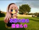 【巡音ルカ】 草原の輝き 【アグネス・チャン】