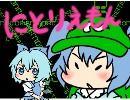 【東方手書き】にとりえもん#02【完全版】 thumbnail