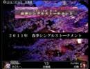 ネトスマ春季トーナメント2011 【決勝戦2】たくろ~.VS 丈助
