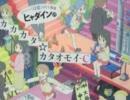 一人二役で『ヒャダインのカカカタ☆カタオモイ-C』歌ってみた! thumbnail