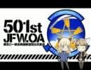 501st JFW.OA ~第五○一統合戦闘航空団公式放送~ 第05回
