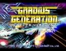 GBA グラディウス ジェネレーション (TAS)