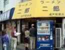 【ニコニコ動画】ラーメン二郎 松戸駅前店 哀しみの街かどを解析してみた