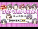 D3P WEB SHOP 楽天市場店 STORM LOVERグッズ紹介PV thumbnail