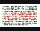 5月11日金子吉晴_中国の広尾駅国会5分土地取得
