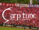 Carptune【野球替え歌メドレー】