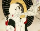 【ニコニコ動画】浮世絵&絵草子に描かれた妖怪たち【人間タイプ編】を解析してみた